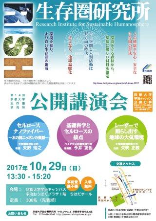 k2014_poster jpg
