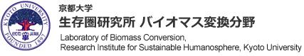 京都大学生存圏研究所バイオマス変換分野