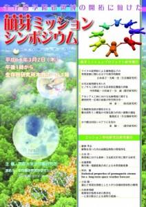 Symposium-0028n