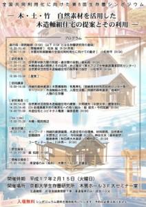 Symposium-0006n