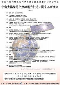 Symposium-0008n