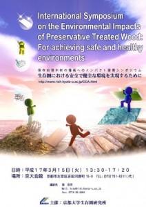 Symposium-0015n