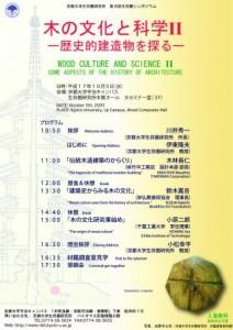 Symposium-0018