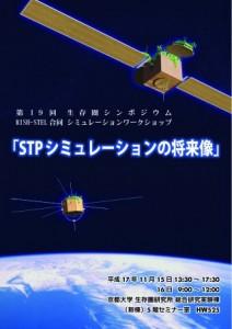 Symposium-0019n