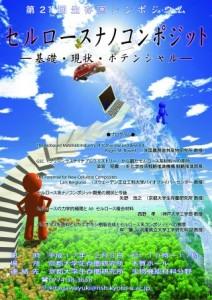 Symposium-0021n