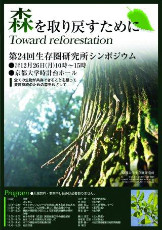 Symposium-0024