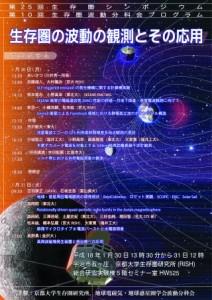 Symposium-0025n