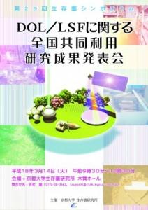 Symposium-0029n