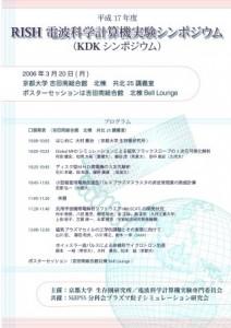 Symposium-0030n
