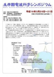Symposium-0031n