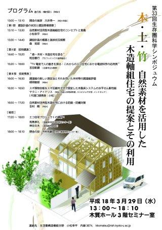 Symposium-0033