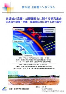 Symposium-0034