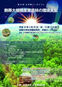 Symposium-0035n