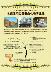 Symposium-0126