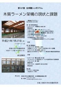 Symposium-0127