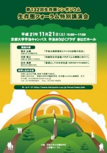 Symposium-0132