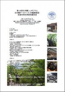 Symposium-0136