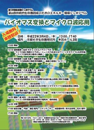 Symposium-0
