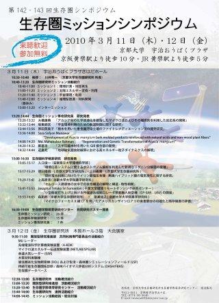 Symposium-0142_0143