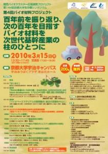 Symposium-0144