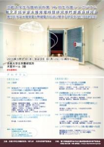 Symposium-0146