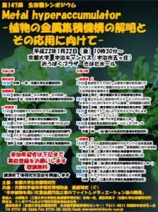 Symposium-0147