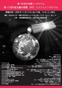 Symposium-0148