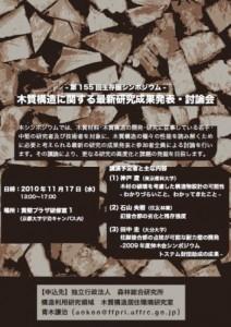 Symposium-0155