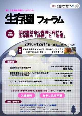 Symposium-0159
