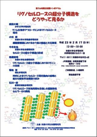 Symposium-0164