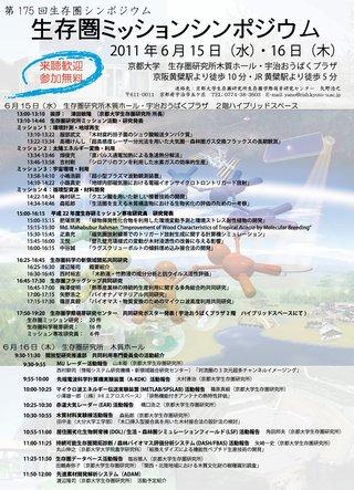 Symposium-0175