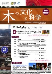 Symposium-0177