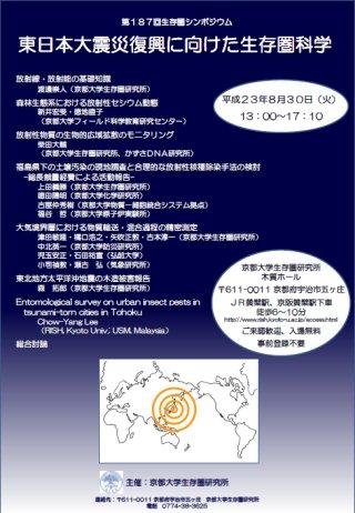 Symposium-0187