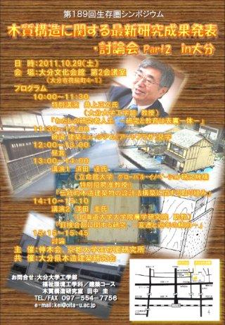 Symposium-0189