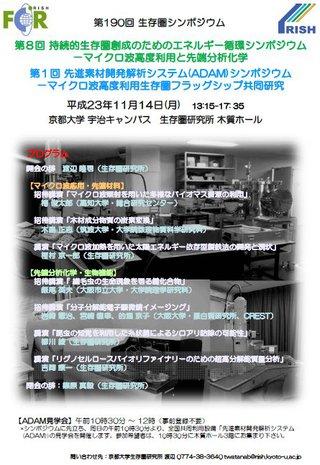 Symposium-0190