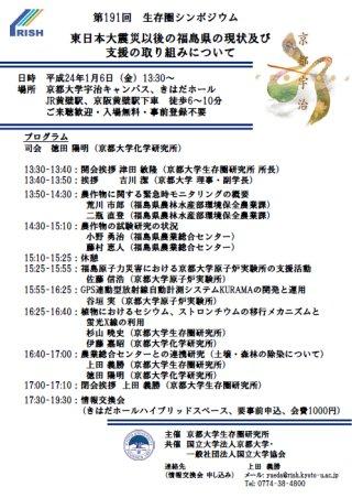 Symposium-0191
