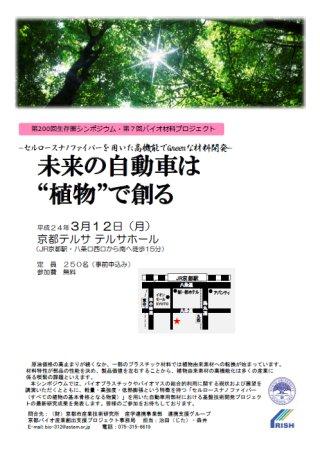 Symposium-0200a