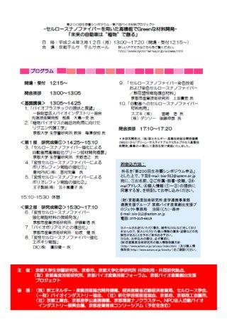 Symposium-0200b