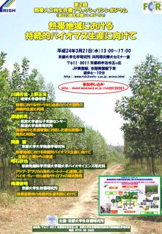 Symposium-0203