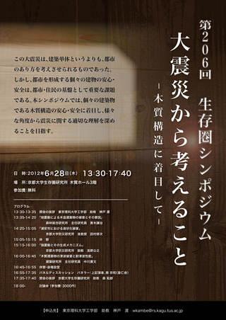 Symposium-0206