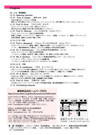 Symposium-0209b