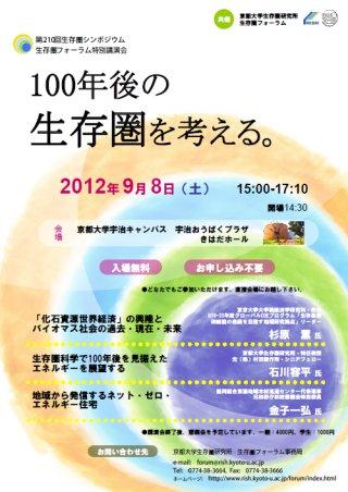 Symposium-0210