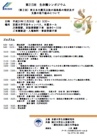 Symposium-0215