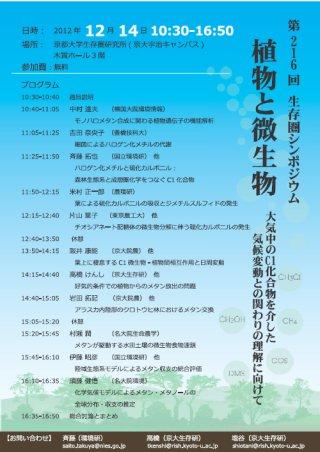 Symposium-0216
