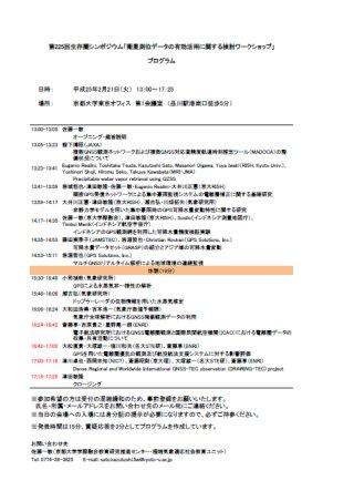 Symposium-0225