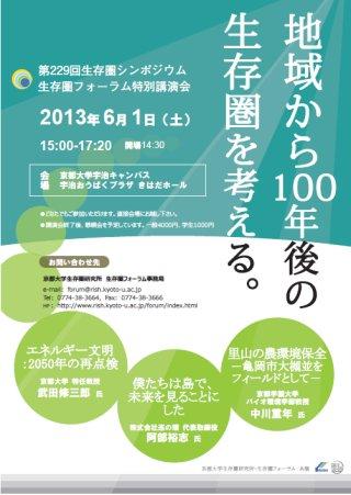 Symposium-0229