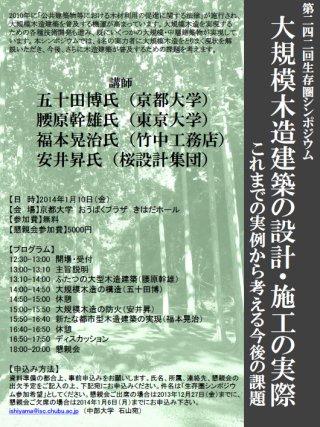 Symposium-0242