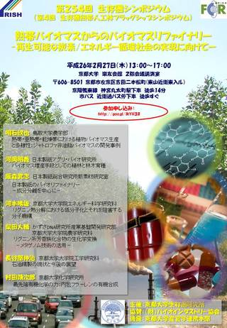 Symposium-0254