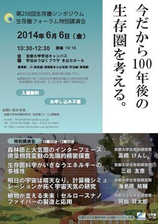 Symposium-0258