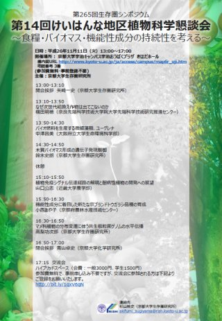 Symposium-0265
